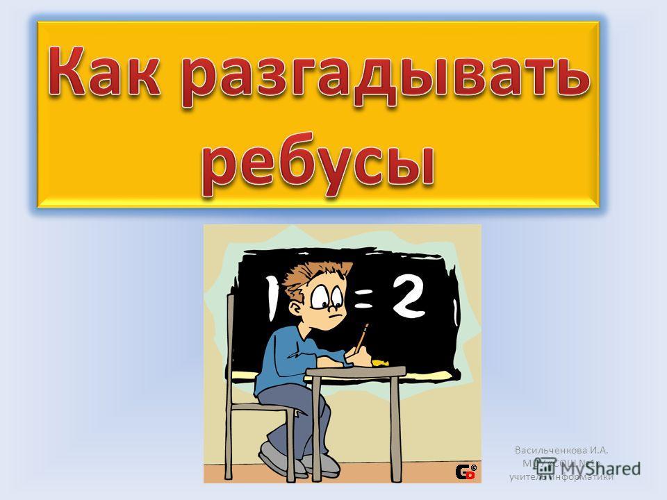 Васильченкова И.А. МОУ «СОШ 1» учитель информатики