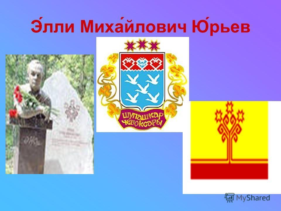 Э́лли Миха́йлович Ю́рьев