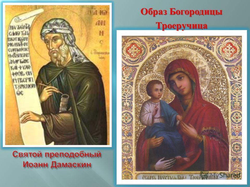 Образ Богородицы Троеручица