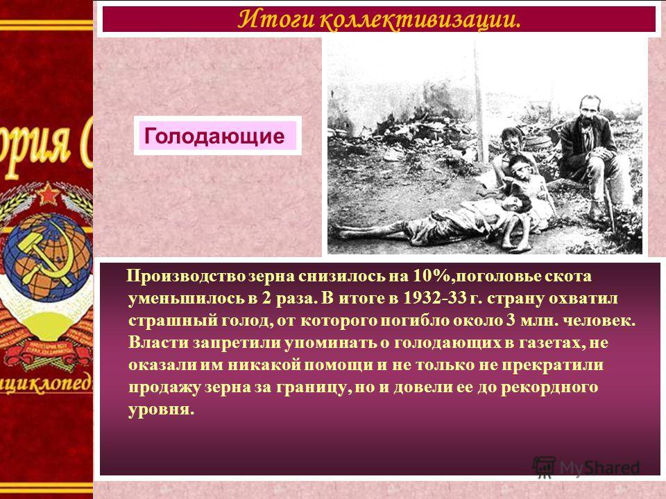 головокружение от успехов сталин текст