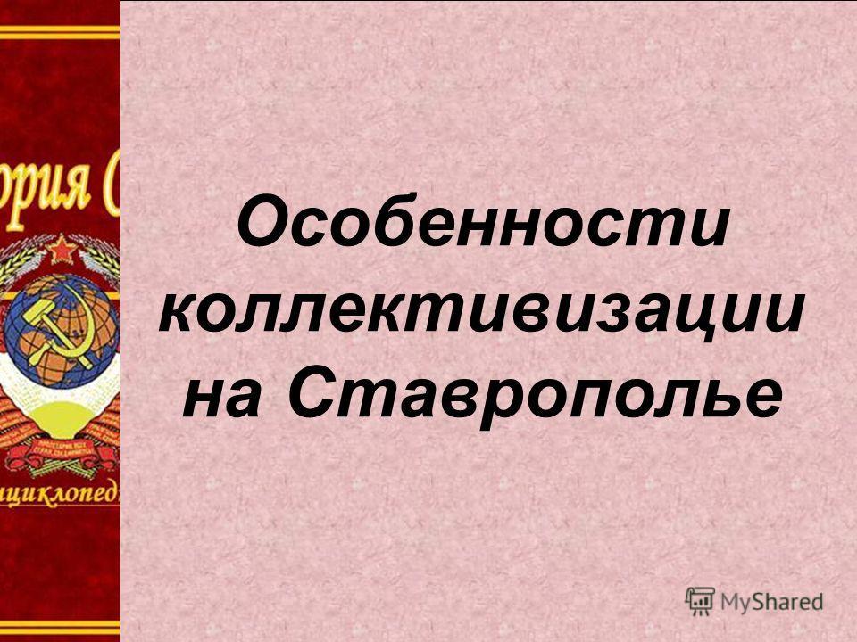 Особенности коллективизации на Ставрополье