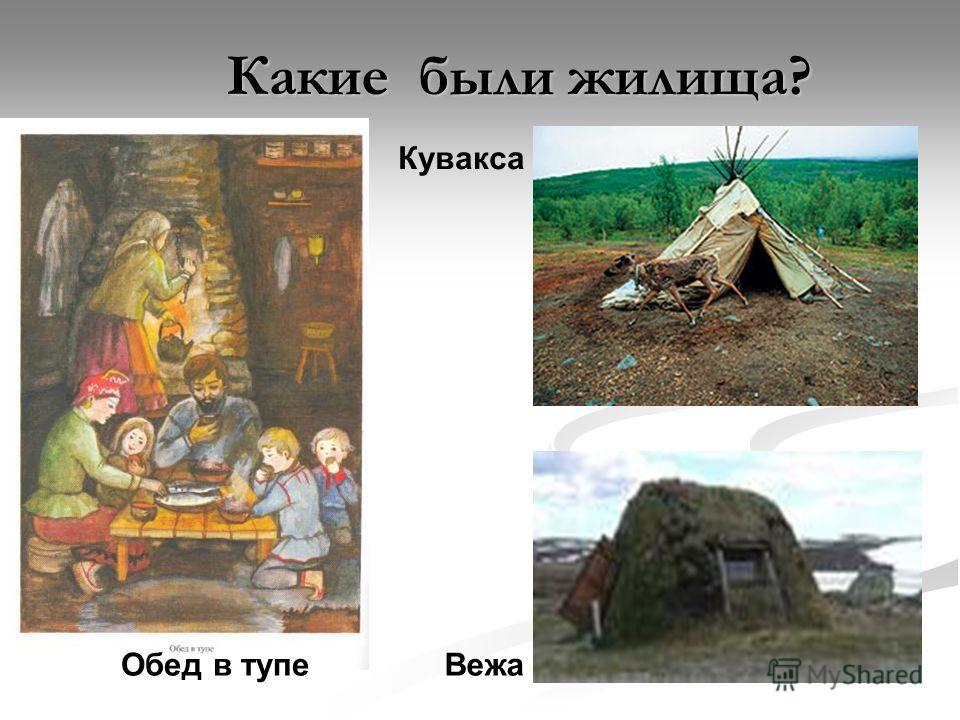 Как жили саамы в давние времена? В старые времена жили саамы маленькими погостами (так назывались деревни) или вообще только своей семьёй где- нибудь у лесного озера. В старые времена жили саамы маленькими погостами (так назывались деревни) или вообщ