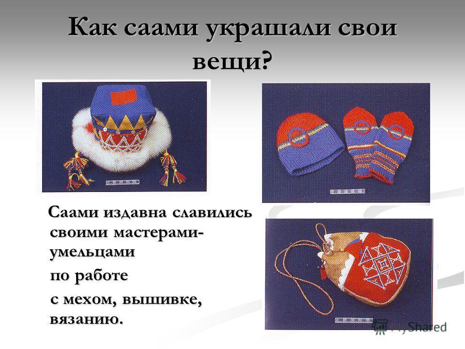 Какую одежду носили летом? Летнюю одежду саамы шили из сукна или другой плотной ткани. Летнюю одежду саамы шили из сукна или другой плотной ткани.