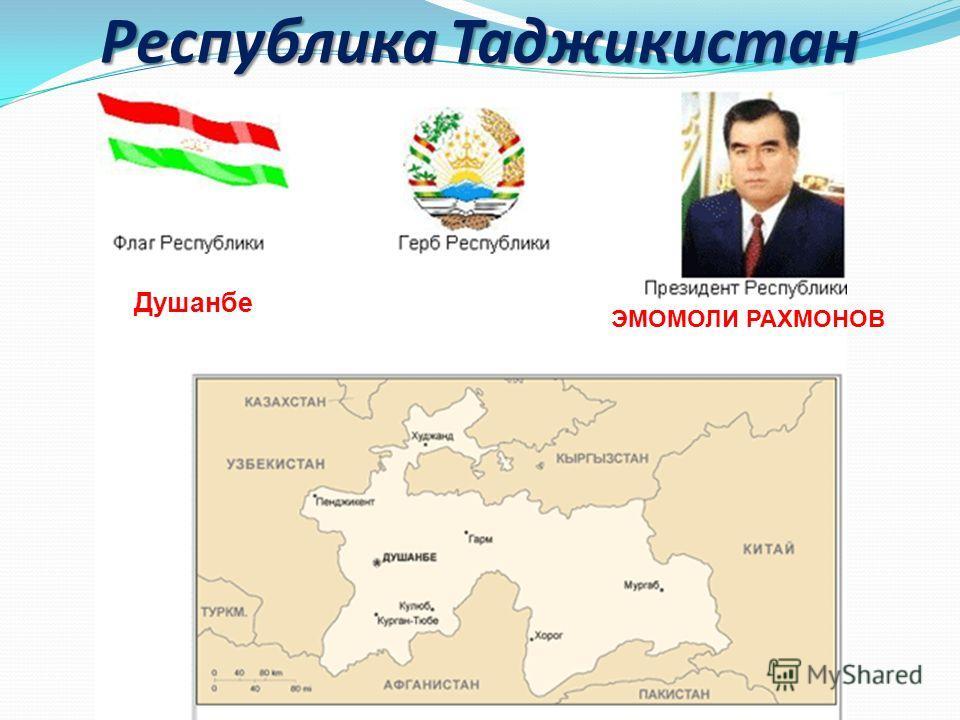 Республика Таджикистан Душанбе ЭМОМОЛИ РАХМОНОВ