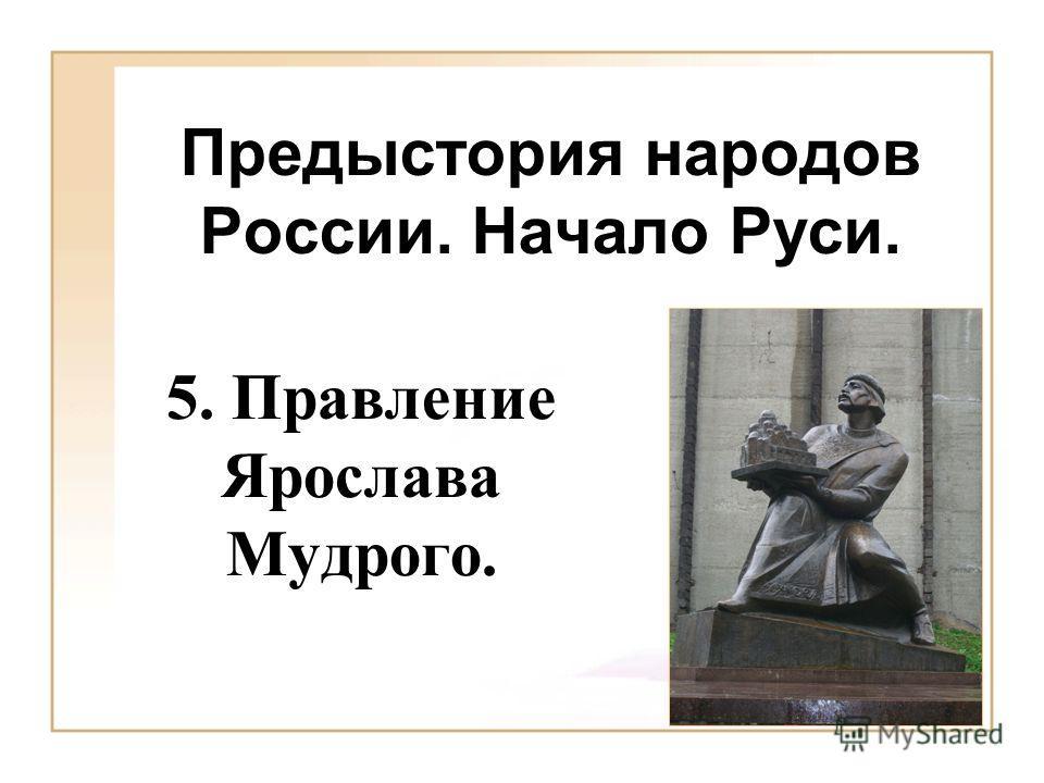 Предыстория народов России. Начало Руси. 5. Правление Ярослава Мудрого.