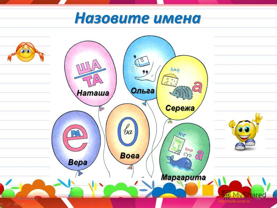 Назовите имена 04.11.201314 Наташа Ольга Сережа Вера Вова Маргарита