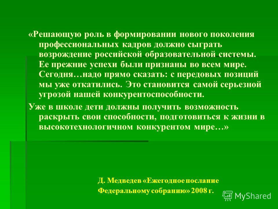 «Решающую роль в формировании нового поколения профессиональных кадров должно сыграть возрождение российской образовательной системы. Ее прежние успехи были признаны во всем мире. Сегодня…надо прямо сказать: с передовых позиций мы уже откатились. Это