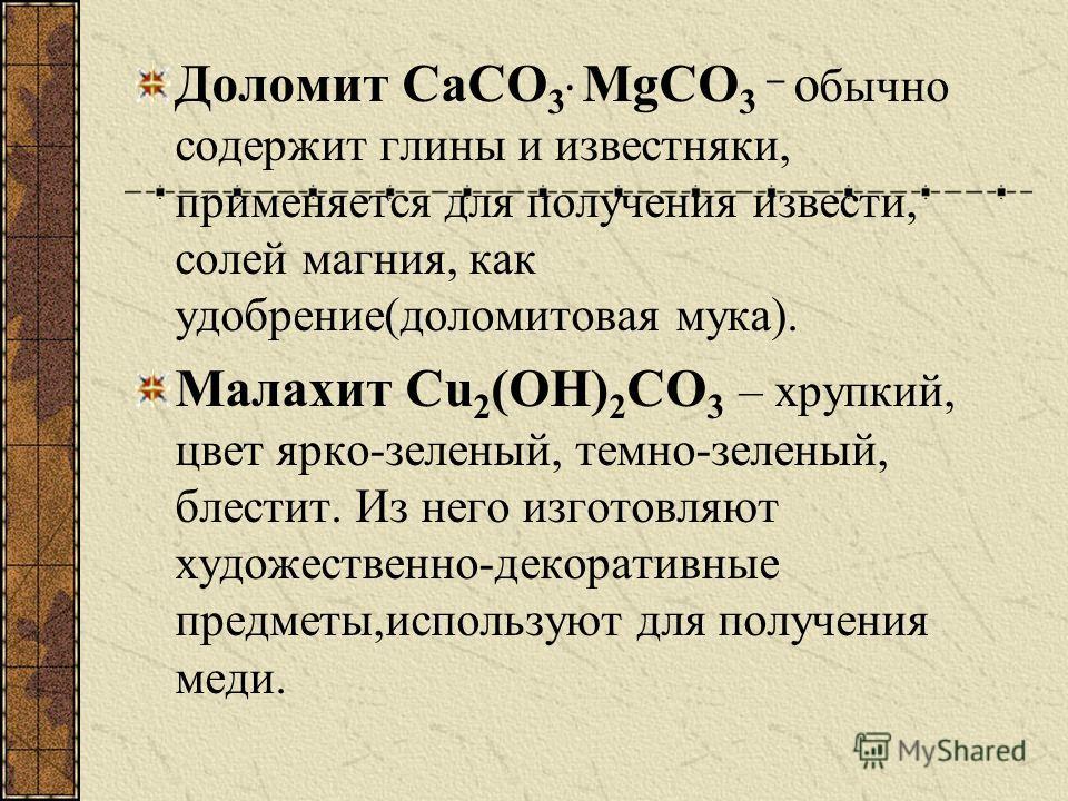 Соли угольной кислоты: Мрамор, известняк, мел – СаСО 3 На земле живут три брата Из семейства Карбонатов. Старший брат – красавец Мрамор, Славен именем Карары, Превосходный зодчий. Он Строил Рим и Парфенон. Всем известен Известняк, Потому и назван так