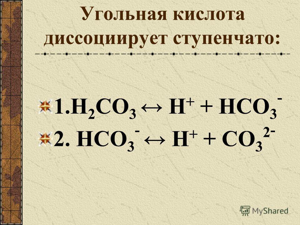 Как можно собрать СО 2 М(воздуха)=29, т.е. СО 2 тяжелее воздуха Метод вытеснения воды невозможен из-за протекания реакции: Метод вытеснения воздуха, т.к. М(СО 2 )=44; CO 2 +H 2 OH 2 CO 3