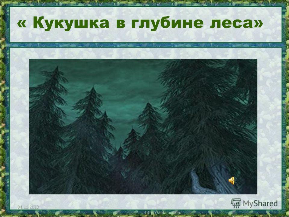 04.11.20136 « Кукушка в глубине леса»