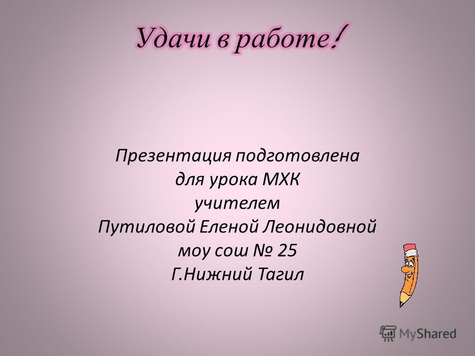 Презентация подготовлена для урока МХК учителем Путиловой Еленой Леонидовной моу сош 25 Г.Нижний Тагил
