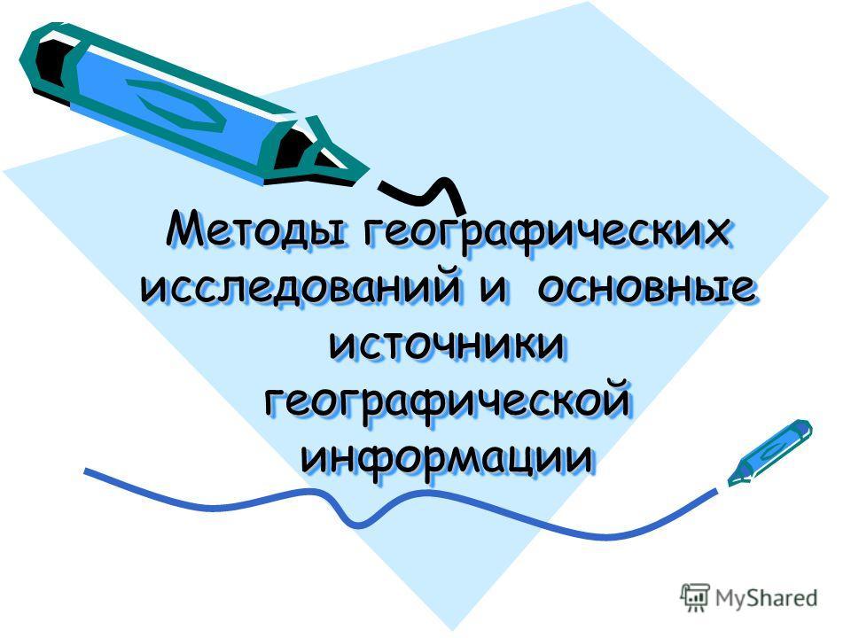 Методы географических исследований и основные источники географической информации