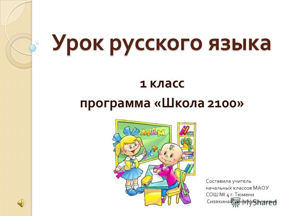 Просмотр готовых презентаций 1 класс