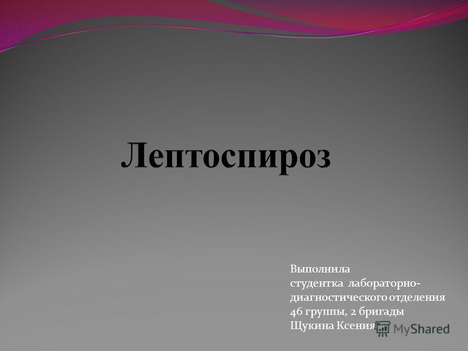Выполнила студентка лабораторно- диагностического отделения 46 группы, 2 бригады Щукина Ксения