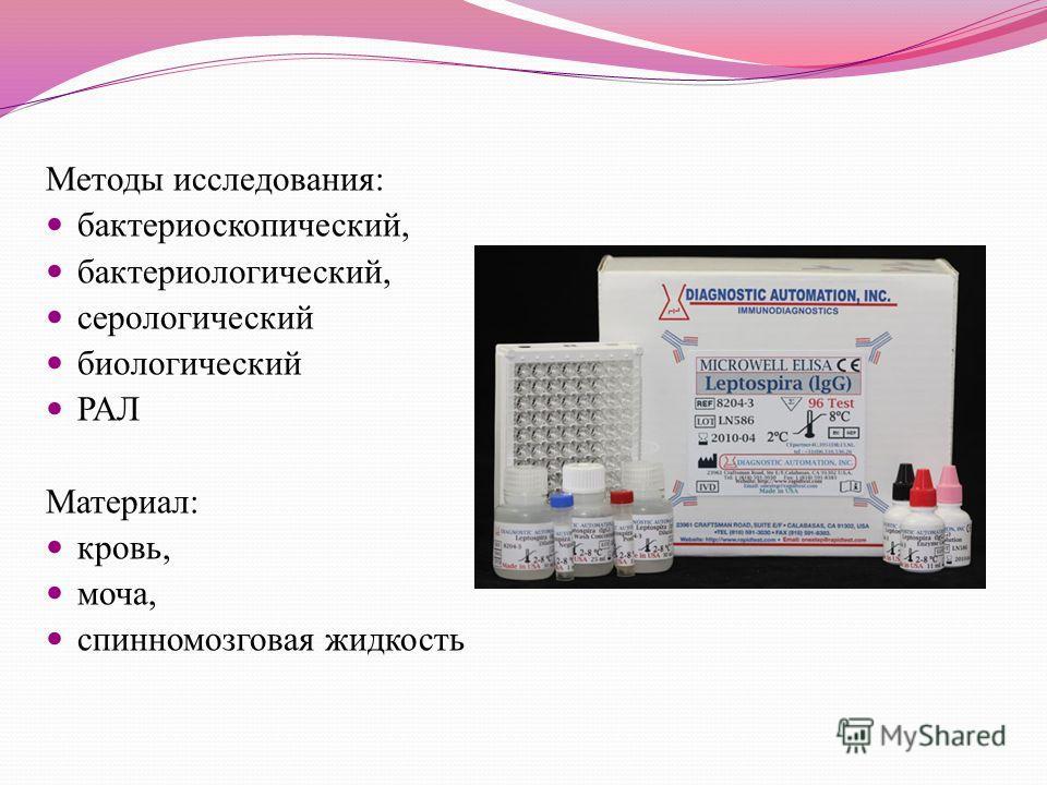 Методы исследования: бактериоскопический, бактериологический, серологический биологический РАЛ Материал: кровь, моча, спинномозговая жидкость