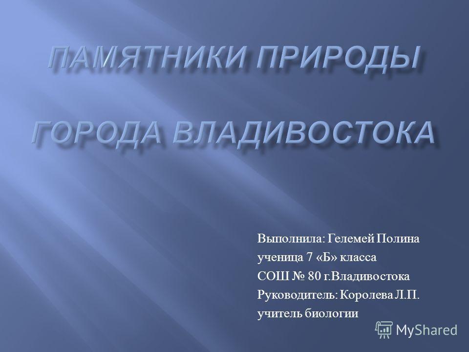 Выполнила : Гелемей Полина ученица 7 « Б » класса СОШ 80 г. Владивостока Руководитель : Королева Л. П. учитель биологии
