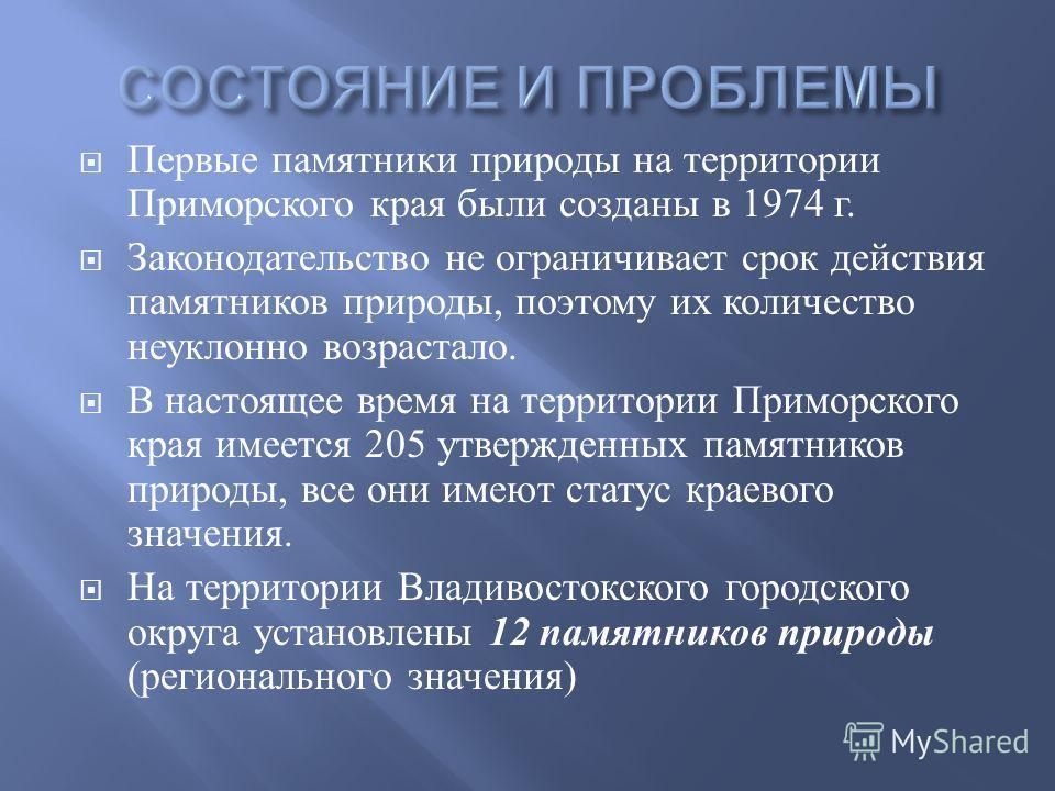 Первые памятники природы на территории Приморского края были созданы в 1974 г. Законодательство не ограничивает срок действия памятников природы, поэтому их количество неуклонно возрастало. В настоящее время на территории Приморского края имеется 205