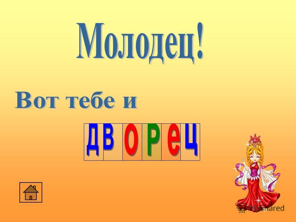 Поздравляю! Вам от меня подарок – дворец. Вам только надо выбрать схему этого слова. Щёлкните по ней мышкой. Удачи! Удачи!