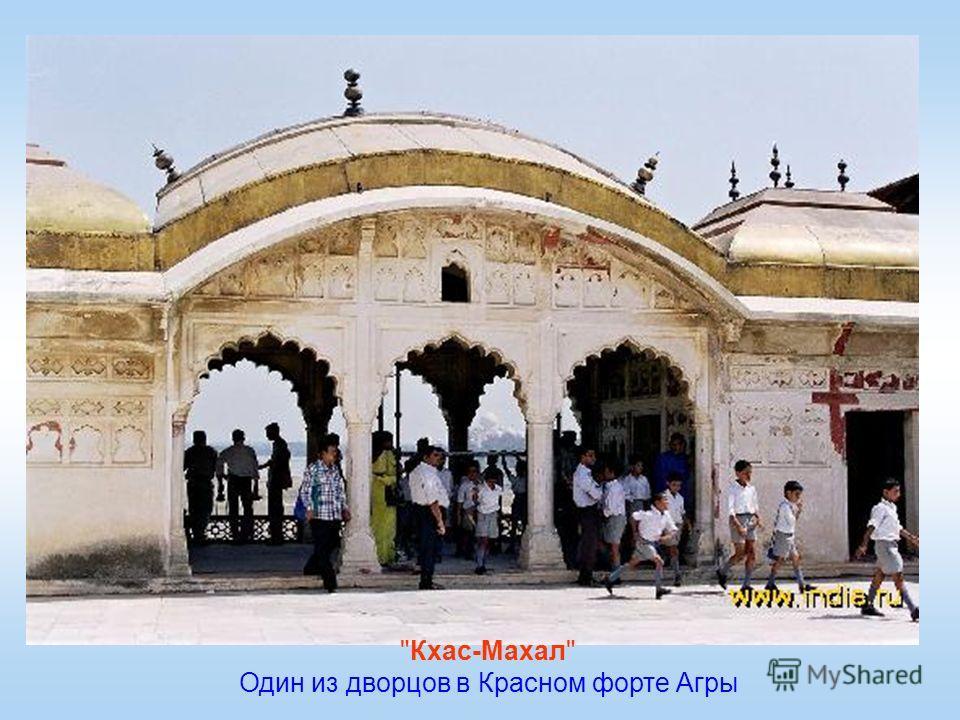 Кхас-Махал Один из дворцов в Красном форте Агры