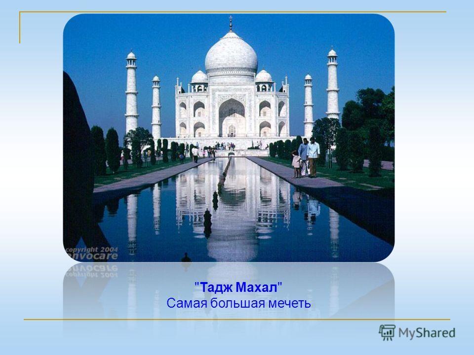 Тадж Махал Самая большая мечеть