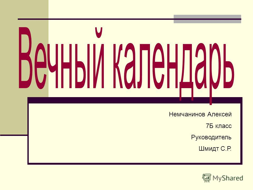 Немчанинов Алексей 7Б класс Руководитель Шмидт С.Р.