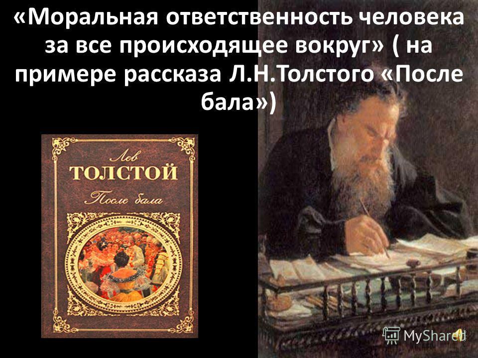 «Моральная ответственность человека за все происходящее вокруг» ( на примере рассказа Л.Н.Толстого «После бала»)