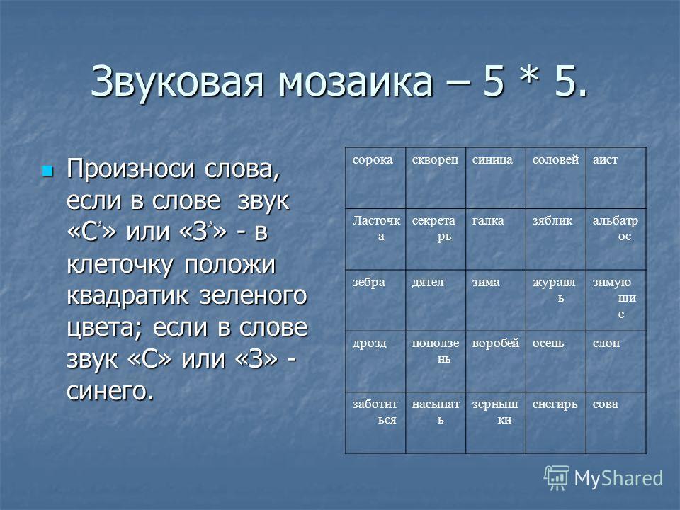 Звуковая мозаика – 5 * 5. Произноси слова, если в слове звук «Сۥ» или «Зۥ» - в клеточку положи квадратик зеленого цвета; если в слове звук «С» или «З» - синего. Произноси слова, если в слове звук «Сۥ» или «Зۥ» - в клеточку положи квадратик зеленого ц