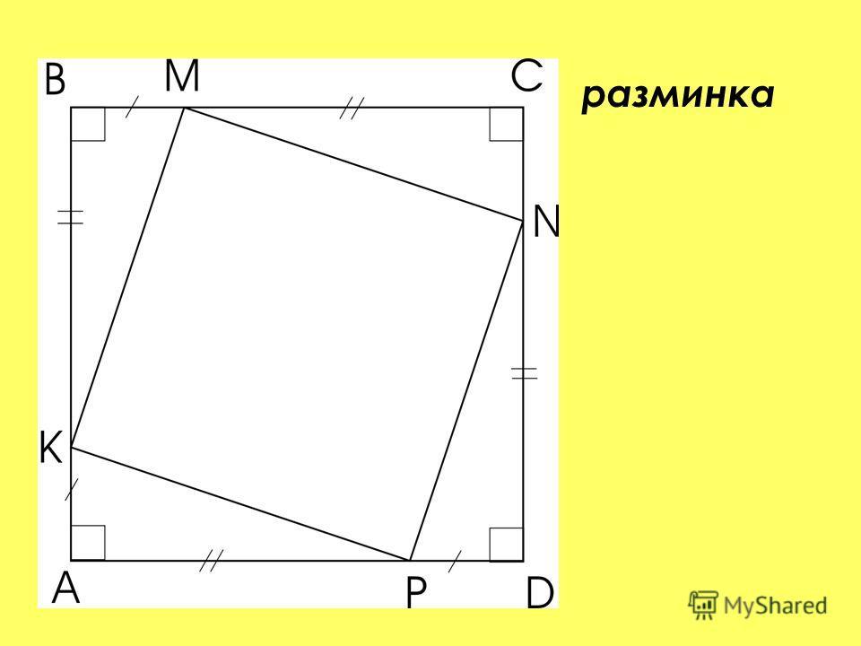 разминка По данным рисунка определите вид четырехугольника КМNР