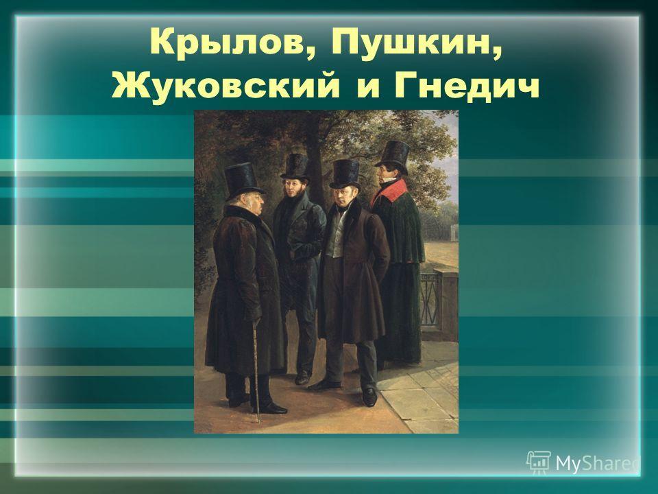 Крылов, Пушкин, Жуковский и Гнедич