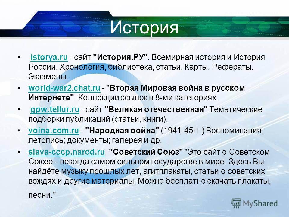 История istorya.ru - сайт