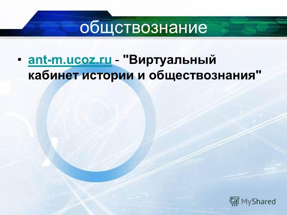 общствознание ant-m.ucoz.ru - Виртуальный кабинет истории и обществознанияant-m.ucoz.ru
