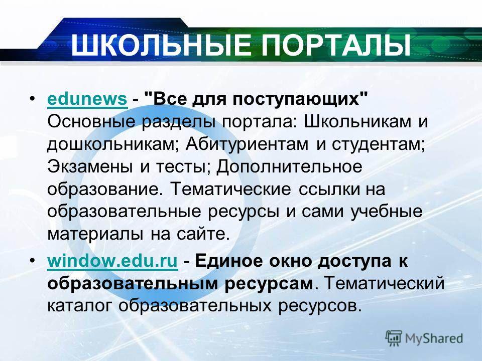 ШКОЛЬНЫЕ ПОРТАЛЫ edunews -