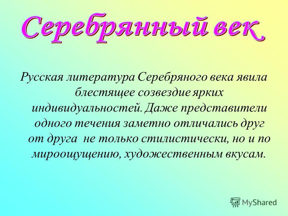 Века 11 класс учитель русского языка и