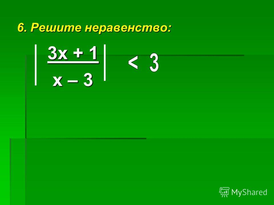 6. Решите неравенство: 3х + 1 3х + 1 х – 3 х – 3