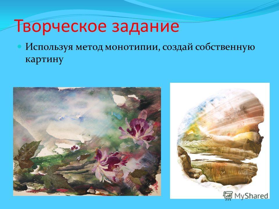 Творческое задание Используя метод монотипии, создай собственную картину