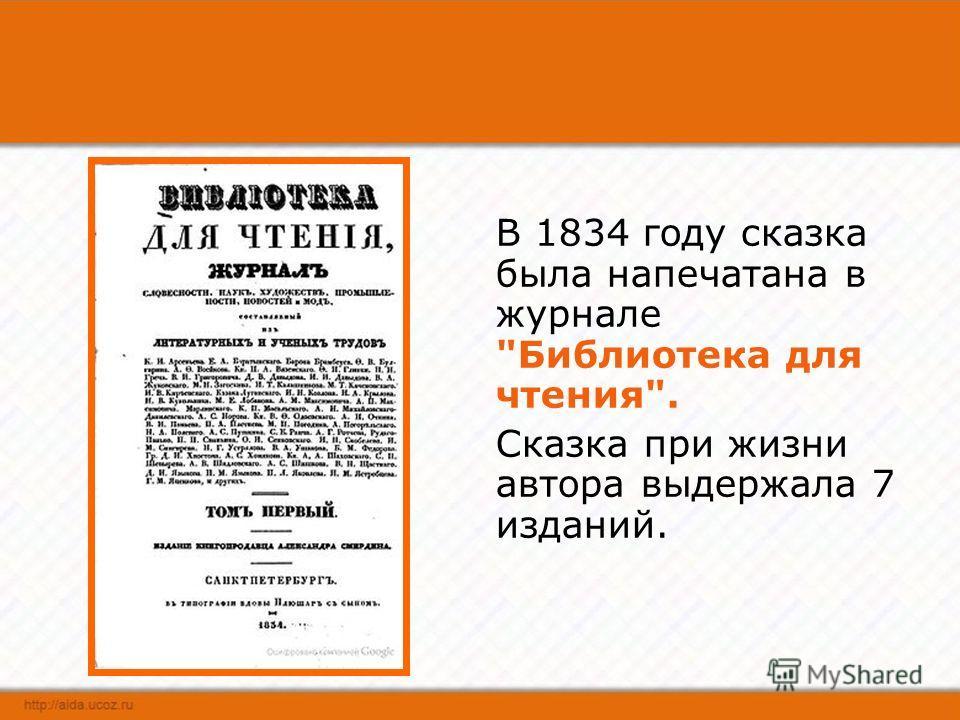 В 1830 году он с отличием закончил гимназию и поступил в Петербургский университет на философско- юридический факультет. В 1833 году профессор Плетнев прочитал на лекции своим студентам отрывки из сказки
