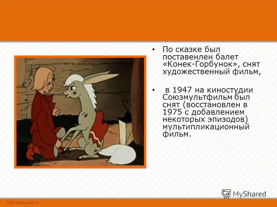 П. П.Ершов не оставляет литературную деятельность, пишет рассказы, стихи и пьесу, но все эти произведения не имели успеха. Умер Ершов 18 августа (30 н.с.) 1869 в Тобольске.