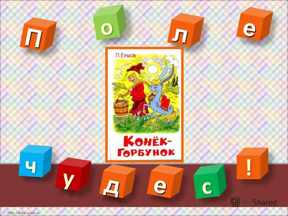 Сказке «Конёк-Горбунок» в мае 2009 года исполнилось 175 лет. И автор у неё есть – Пётр Павлович Ершов. Её издают на английском, французском, немецком, польском… даже на японском!