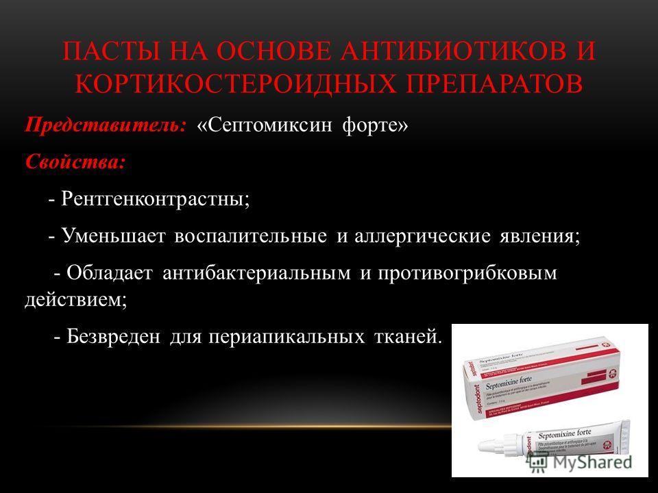 ПАСТЫ НА ОСНОВЕ АНТИБИОТИКОВ И КОРТИКОСТЕРОИДНЫХ ПРЕПАРАТОВ Представитель: «Септомиксин форте» Свойства: - Рентгенконтрастны; - Уменьшает воспалительные и аллергические явления; - Обладает антибактериальным и противогрибковым действием; - Безвреден д