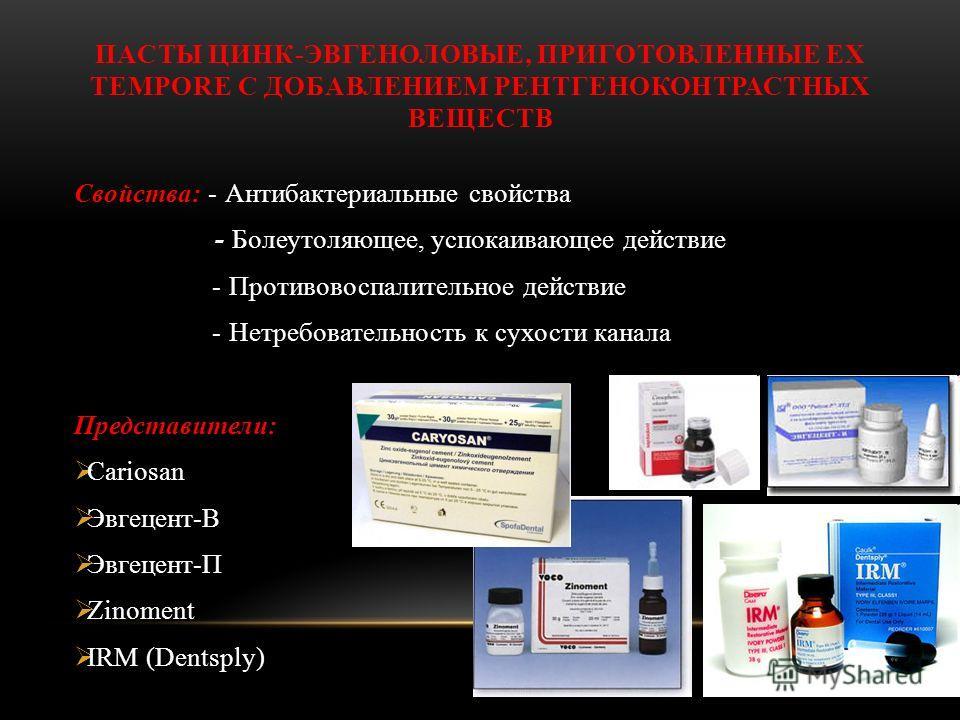 ПАСТЫ ЦИНК-ЭВГЕНОЛОВЫЕ, ПРИГОТОВЛЕННЫЕ EX TEMPORE С ДОБАВЛЕНИЕМ РЕНТГЕНОКОНТРАСТНЫХ ВЕЩЕСТВ Свойства: - Антибактериальные свойства - Болеутоляющее, успокаивающее действие - Противовоспалительное действие - Нетребовательность к сухости канала Представ