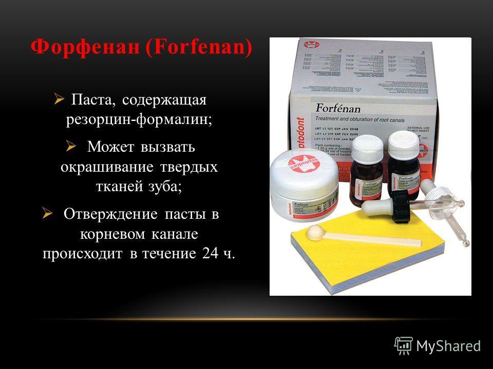 Форфенан (Forfenan) Паста, содержащая резорцин-формалин; Может вызвать окрашивание твердых тканей зуба; Отверждение пасты в корневом канале происходит в течение 24 ч.