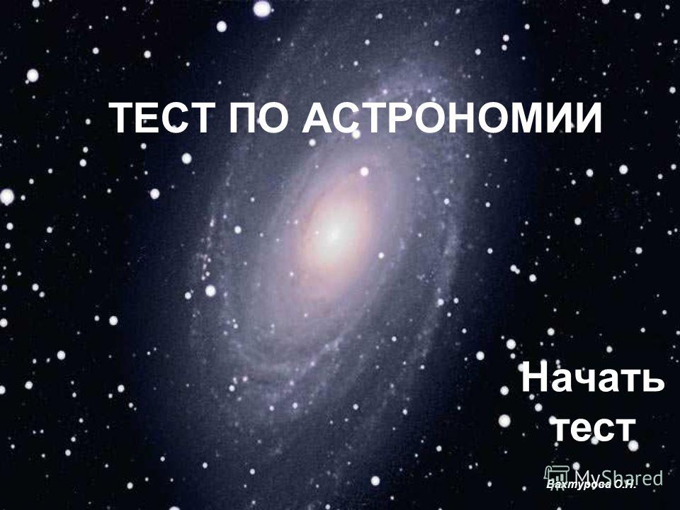 ТЕСТ ПО АСТРОНОМИИ Вахтурова О.Н. Начать тест