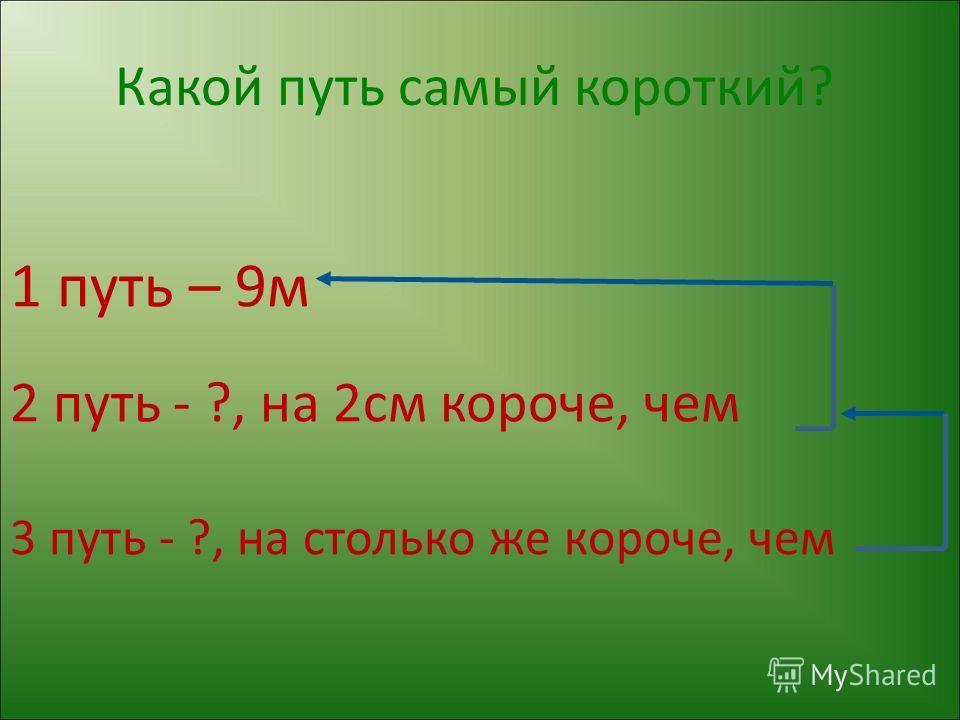1 путь – 9м 2 путь - ?, на 2см короче, чем 3 путь - ?, на столько же короче, чем Какой путь самый короткий?