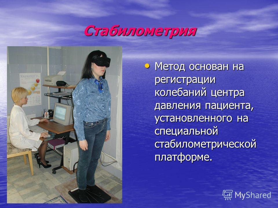 Стабилометрия Метод основан на регистрации колебаний центра давления пациента, установленного на специальной стабилометрической платформе. Метод основан на регистрации колебаний центра давления пациента, установленного на специальной стабилометрическ