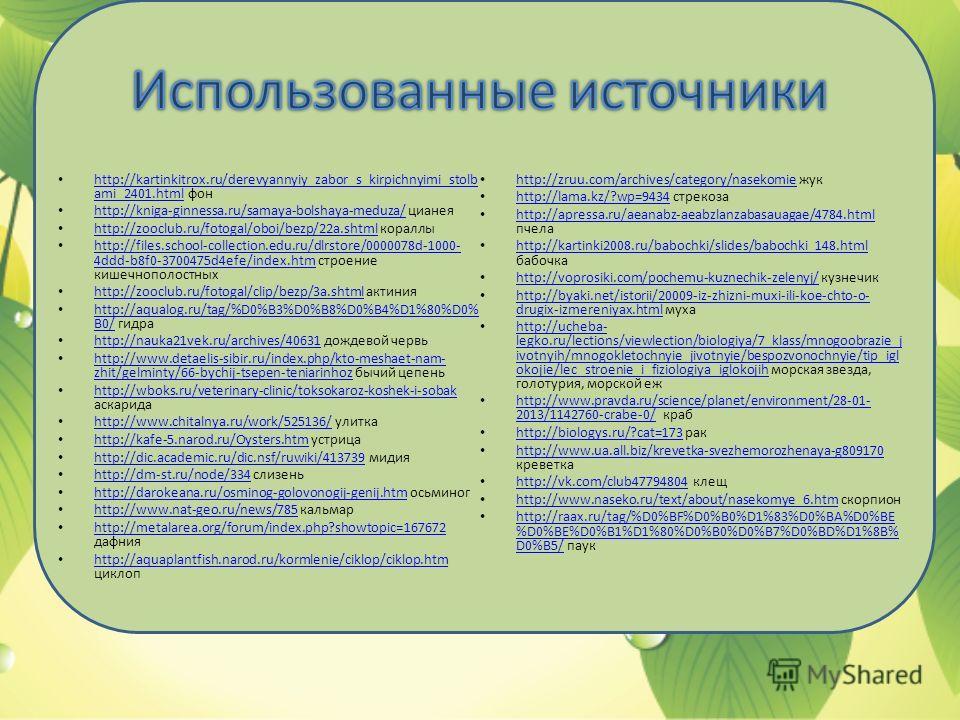 http://kartinkitrox.ru/derevyannyiy_zabor_s_kirpichnyimi_stolb ami_2401.html фон http://kartinkitrox.ru/derevyannyiy_zabor_s_kirpichnyimi_stolb ami_2401.html http://kniga-ginnessa.ru/samaya-bolshaya-meduza/ цианея http://kniga-ginnessa.ru/samaya-bols