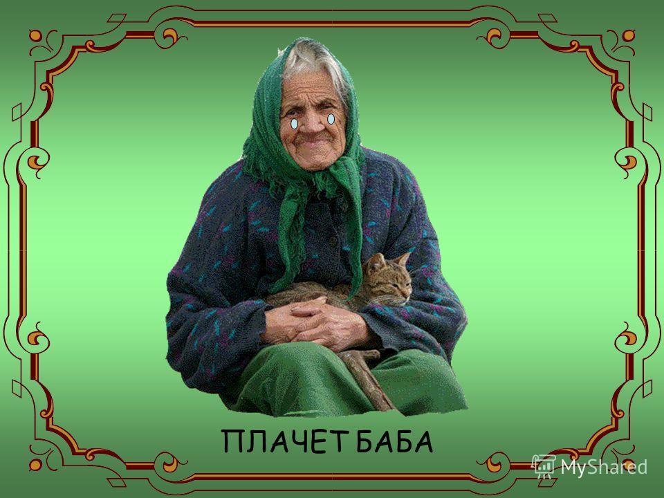 ПЛАЧЕТ БАБА