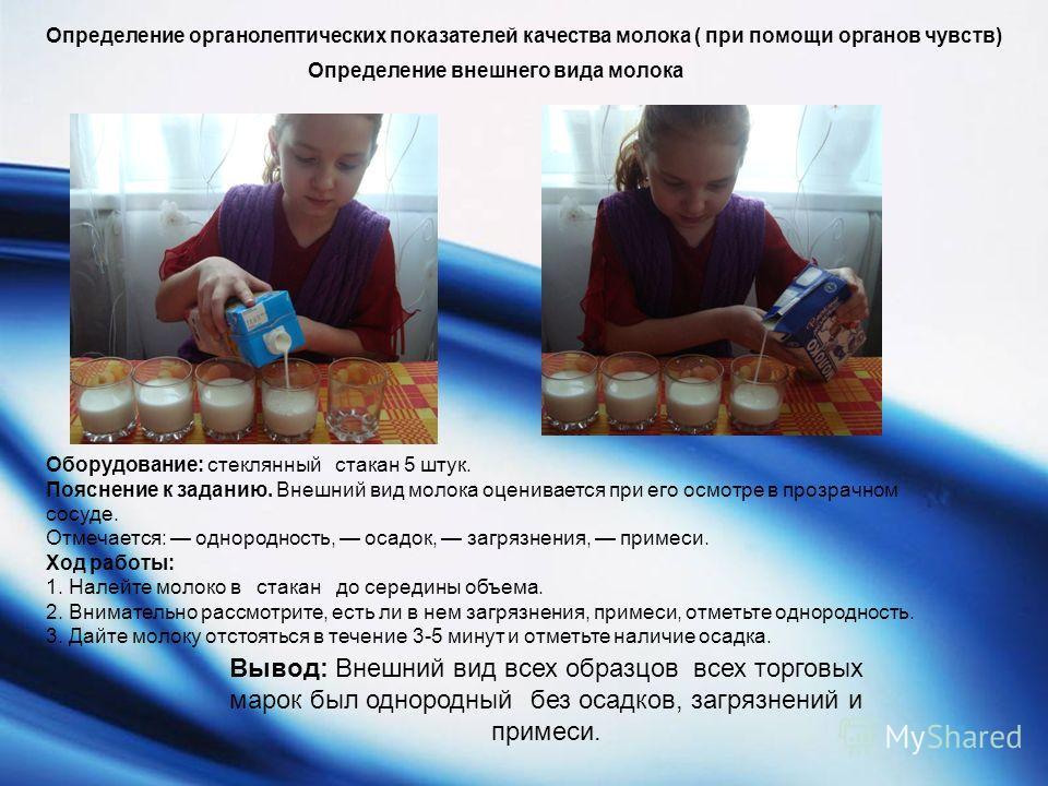 Определение органолептических показателей качества молока ( при помощи органов чувств) Оборудование: стеклянный стакан 5 штук. Пояснение к заданию. Внешний вид молока оценивается при его осмотре в прозрачном сосуде. Отмечается: однородность, осадок,