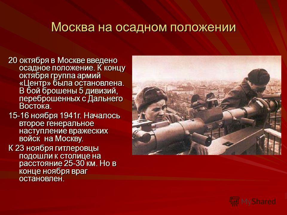 Москва на осадном положении 20 октября в Москве введено осадное положение. К концу октября группа армий «Центр» была остановлена. В бой брошены 5 диви