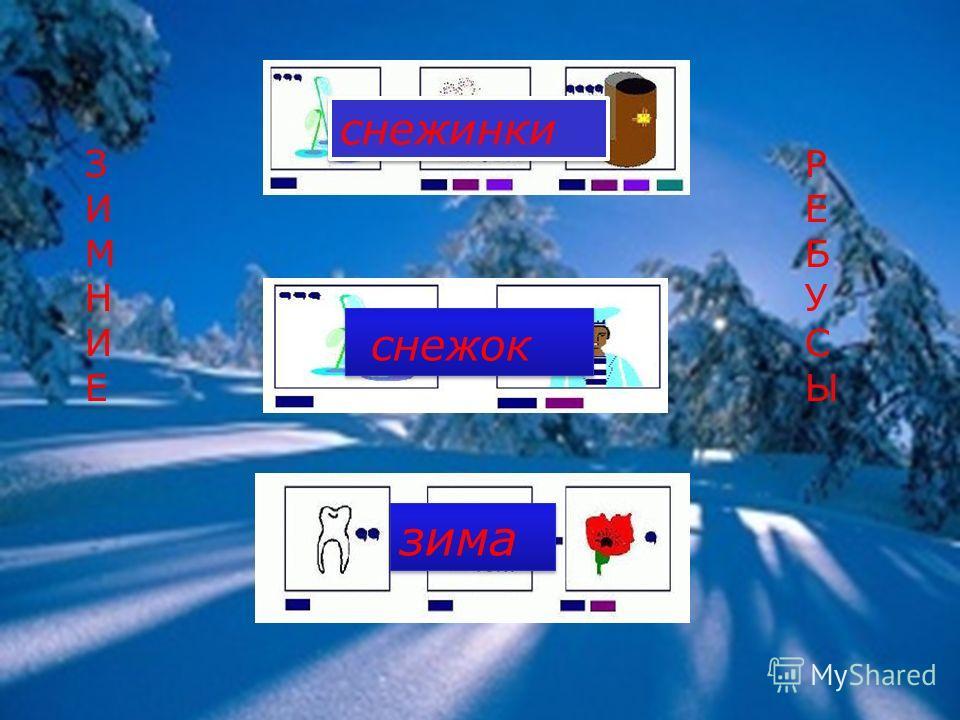 З И М Н И Е Р Е Б У С Ы мороз санки снеговик