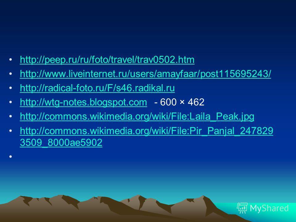 http://peep.ru/ru/foto/travel/trav0502.htm http://www.liveinternet.ru/users/amayfaar/post115695243/ http://radical-foto.ru/F/s46.radikal.ru http://wtg-notes.blogspot.com - 600 × 462http://wtg-notes.blogspot.com http://commons.wikimedia.org/wiki/File: